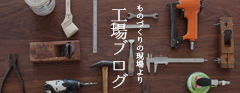ヤクモ家具製作所公式ブログ